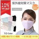 UVカットマスク マスク 日本製 日焼け防止 UPF50+ 多機能UVマスク ふらはマスク 洗えるマスク 顔の紫外線対策 小顔マスク マスク ピンク おしゃれ 大きめ 母の日ギフト 母の日プレゼント プレゼント (UPF50+) おやすみマスク 立体マスク 布マスク
