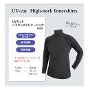 ハイネックインナー メンズ UVカットアンダーウエア (UP...