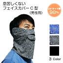 息苦しくないフェイスカバー C型 メンズ 日焼け防止 日よけ 顔 UVカット マスク 男 フ