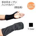 UVカットハンドカバー メンズ UVカット手袋 指なし グローブ 手の平オープン UPF50 ブラック 紫外線対策 日焼け防止 手 父の日 プレゼント ギフト【送料無料】