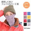 息苦しくないフェイスカバー C型 UVカットマスク フェイスマスク 防寒 スノーボード スキー 雪焼...