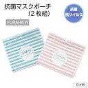 抗菌マスクポーチ(2枚組)マスクケース 抗菌 日本製 おしゃ...