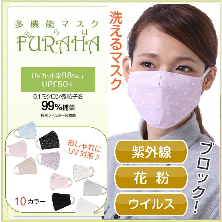 ★UVマスク UVカットマスク花粉症対策マスク 立体マスク 全10色 洗えるマスク デザインマスク 耳ひも調節可能 通気性あり 紫外線対策グッズ 日本製 PEF VEF UPF50+