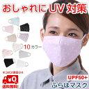 多機能UVマスク ふらは(高性能フィルター20枚入り) 紫外線対策マスク UVカットマスク (UPF...