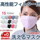 洗えるマスク ふらは(高性能フィルター20枚入り)花粉症対策 紫外線対策マスク UVカ
