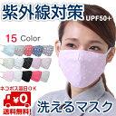 【送料無料】★ 洗えるマスク 立体マスク UVカットマスク 紫外線対策 グッズ おしゃれ