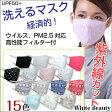 洗えるマスク 立体マスク UVカットマスク ウイルス PM2.5花粉症 マスク 日本製 ピンク 黒マスク 高性能フィルター おしゃれマスク 柄マスク デザインマスク 【あす楽】 White Beauty 532P15May16