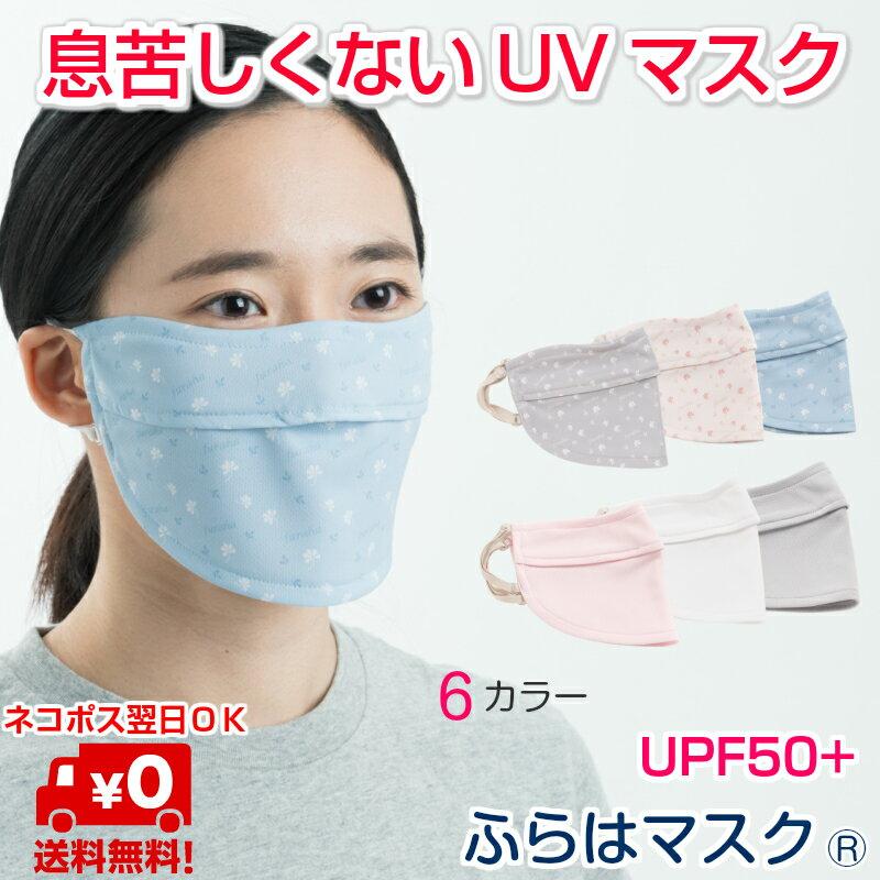 ★息苦しくないUVマスク ふらは Furaha 紫外線対策マスク 立体マスク 全6色 洗えるマスク デザインマスク 耳ひも調節可能 通気性あり 紫外線対策グッズ 日本製 PEF VEF UPF50+ 【送料無料】