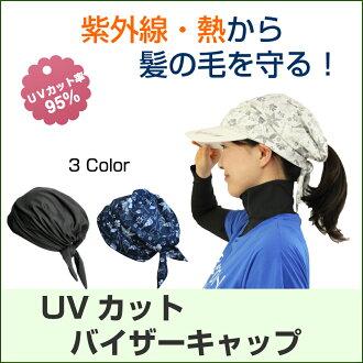 UV 切的遮陽帽頭皮和頭髮譚預防紫外線保護頭髮頭頭皮帽子縫時尚遮陽板白美 05P01Oct16