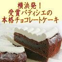 濃厚ながら上品なすっきりとした甘さがポイント【本格派チョコレートケーキ】【直径15cm】横浜木かげ茶屋のショコラ・クラシカル【甘ポイント祭0129】