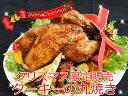 【送料無料】フランス産ターキーのローストチキン【3〜4人分】【ローストチキン】【丸鶏】【クリスマス】【パーティー】