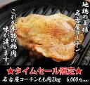 【スーパーSALE限定送料無料】【名古屋コーチン】名古屋コーチンもも肉2kg【RCP】10P03Dec16
