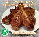【期間限定】スモークターキーレッグ / 送料無料 / 1本150~249g / 5本入り / BBQ /国内加工