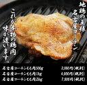 【送料無料】【名古屋コーチン】名古屋コーチンもも肉2kg【R...