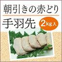 【とり肉4キロで送料半額】朝引き★新鮮な匠赤鶏手羽先2kg★...