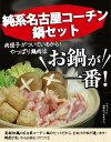 【2個で送料半額・3個以上で送料無料】 名古屋コーチン鍋セット もも肉・鶏肉団子・