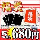 大人気!ネイルシール 福袋★5枚セット★2089円相当が!激安680円!大容量 ネイルアート