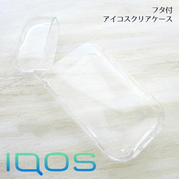 iQOS アイコスケース ハードケース(フタ付き)●クリア●アイコス用 デコベースにも!アイコス クリアケース 透明 無地 iqosケース シンプル