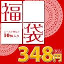 【10種類】レース系デコ用パーツ福袋★お試しセット 数量限定 デコパーツ レースパーツ