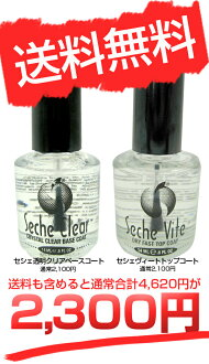 Seche deals ★ set セシェヴィトトップコート + transparent clear base coat