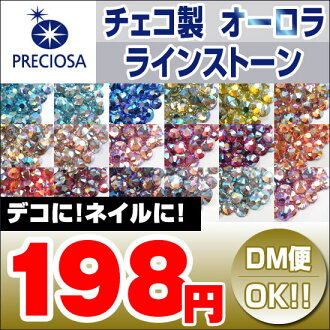 Made in Czech rhinestone ★ プレシオサ ( PRECIOSA) ★:: 20 solid Pack, Aurora color:: does not change with Swarovski sparkle tone nail Deco parts review mentioned in Deco nail art スマホデコ