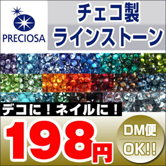 Made in Czech rhinestone ★ プレシオサ ( PRECIOSA) ★:: solid Pack, part 2:: sparkle and blue series, green, Swarovski does not change tone nail Deco parts review mentioned in Deco nail art スマホデコ