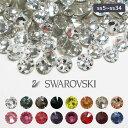スワロフスキー ラインストーン ネイルパーツ SWAROVSKI ネイル パーツ おまけ付 色が選べる その1 スワロ デコパーツ SS5/SS7/SS9/SS12/SS16/SS20/SS34 #2028 #2058 #2088
