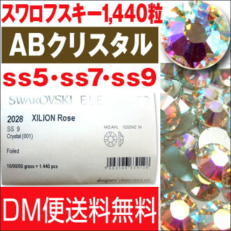 Swarovski rhinestone 2058 10 gross (1440 grains)-Crystal Aurora-ss5 (1.8 mm diameter) ss7 (diameter 2 mm) ss9 (2.5 mm diameter) wholesale price price ★ ★ Swarovski Swarovski crystallized Deco