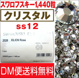 Swarovski rhinestone 2058 10 gross (1440 grains)-Crystal-ss12 (diameter 3 mm) wholesale price price ★ ★ Swarovski Swarovski crystallized Deco