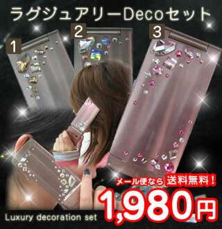 ☆ You ☆ Deco first Mr. also recommend ♪ luxury Deco set Swarovski ★ 3 types