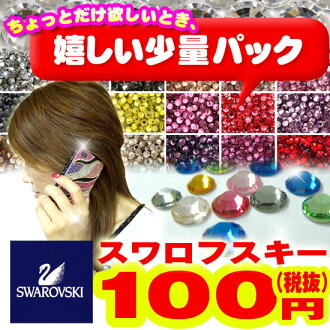 Swarovski ★ ALL 100 yen ( handy small type ) special colors-ss5/ss9/ss12/ss16/ss20-Neil art.2028 2058 nail tone parts try Swarovski Deco electric Deco crystallized Swarovski rhinestones