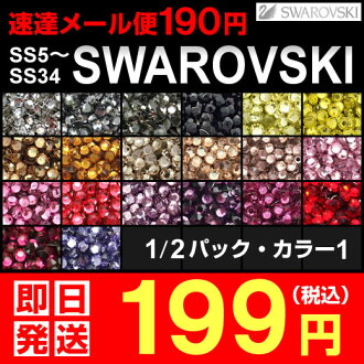 Swarovski rhinestone:: 1:: when you need just a little bit! On weekdays until 16-SS5, SS7, SS9, SS12, SS16, SS20, SS34 #2028 #2058 Swarovski Deco electric Deco Deco Swarovski nail iphone parts