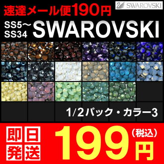 Swarovski rhinestone:: 3:: when you need just a little bit! On weekdays until 16-SS5, SS7, SS9, SS12, SS16, SS20, SS34 #2028 #2058 Swarovski Deco electric Deco Deco Swarovski nail iphone parts
