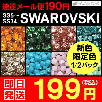Swarovski rhinestone new colors & minimum constant color on weekdays until 16-SS5, SS7, SS9, SS12, SS16, SS20, SS34 Swarovski Deco electric Deco Swarovski nail iphone Deco parts