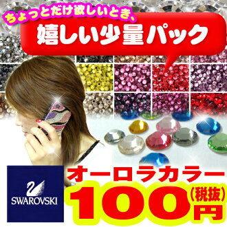 Swarovski ★ ALL 100 yen ( handy small type ) popular AB color-ss5/ss9/ss12/ss16-art.2028 2058 nail tone nail part Swarovski Deco electric Deco crystallized Swarovski rhinestones