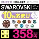 Swaomake1-1