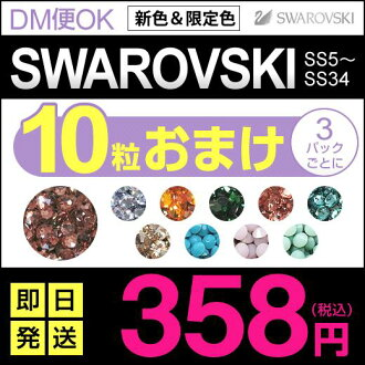 Swarovski rhinestones-new colors & minimum constant color-(choose color) with a bonus ★ flat, 16: 00-SS5, SS7, SS9, SS12, SS16, SS20, SS34 #2058 Swarovski Deco electric Deco Swarovski nail