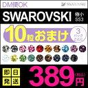 Swaomake2-1