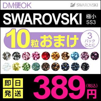 Swarovski rhinestones-(choose color) with a bonus ★ weekdays until 16-SS3 (100 tablets) tiny size # 2000 Swarovski nail nail Art ♪ Deco electric Deco Deco Swarovski nail iphone parts