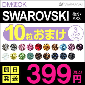 Swarovski rhinestones-(choose color) with a bonus ★ weekdays until 16-SS3 (100 tablets) tiny size # 2000 Swarovski nail nail Art ♪ Deco electric Deco Deco Swarovski nail iphone parts