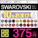スワロフスキー ラインストーン デコパーツ SWAROVSKI ネイルパーツ おまけ付(色が選べる) ...