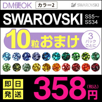Swarovski rhinestones-(choose color) with a bonus ★ flat, 16: 00-SS5, SS7, SS9, SS12, SS16, SS20, SS34 = 2 = #2028 #2058 Swarovski Deco electric Deco Swarovski iphone Deco nail parts