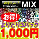 9 color line nap [trial] Swarovski [YDKG-kj] which can choose MIX Swarovski to 3 email service free shipping よりどり ★ pack [entering 100 *3] colorings [color color size] in & グラデーションデコ