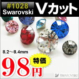 スワロフスキー(Vカット)埋め込み型 #1028/#1088●SS39(約8.2〜8.4mm)1粒スワロ 隙間用 デコ ネイルアート vカットストーン