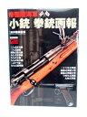 帝国陸海軍 小銃・拳銃画報 三八式歩兵銃 九九式短小銃 十四年式拳銃