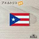 プエルトリコ (2S) 国旗ステッカー ( 世界の国旗 屋外耐候 防水 シール )