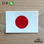 国旗ステッカー・S 日本 (日の丸・日章旗) <スーツケースやスマホ・車にも貼れる 世界の国旗シール・デカール>  _kokkis