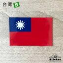 国旗ステッカー・S 台湾(中華民国)   _kokkis