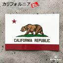 カリフォルニア (2L) 国旗&地域の旗ステッカー  【CALIFORNIA REPUBLIC】
