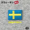 国旗ワッペン・ミニ スウェーデン (刺繍・アップリケ・パッチ・手芸・リメイク)_kokkis